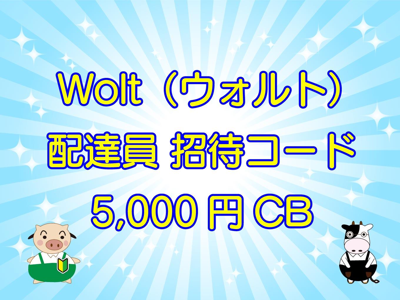 Wolt(ウォルト)配達員・招待コードのキャッチ画像