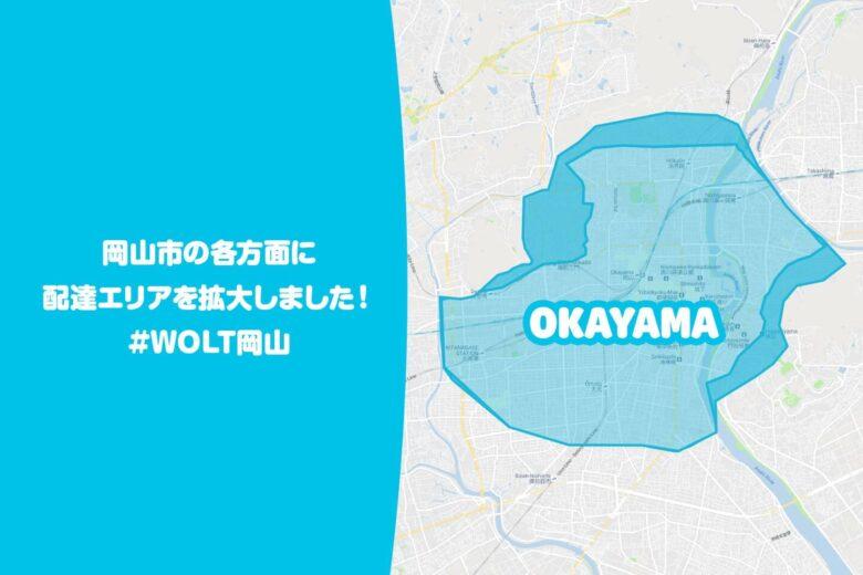 Wolt(ウォルト)岡山エリア・最新マップ
