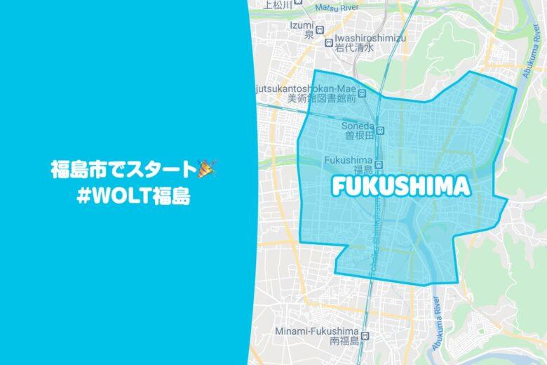 Wolt(ウォルト)福島エリア・最新マップ