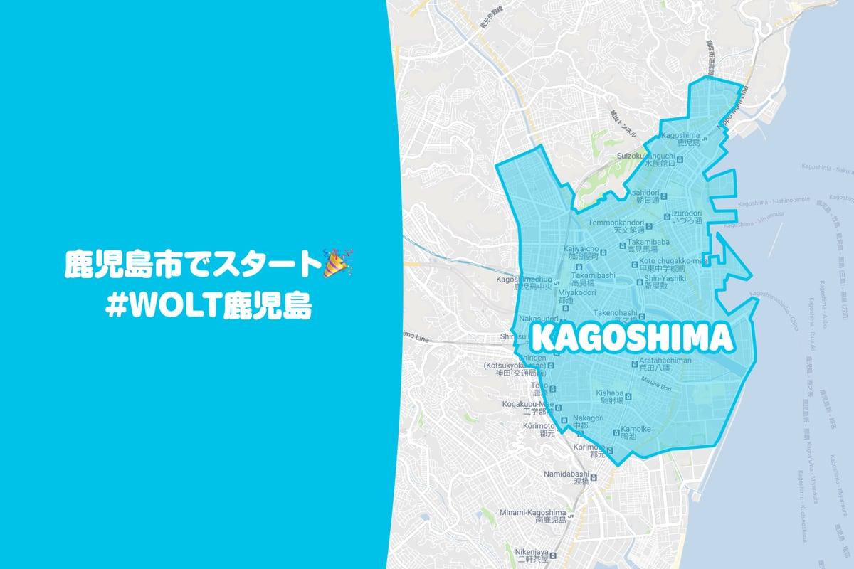 Wolt(ウォルト)鹿児島エリア・オープン時