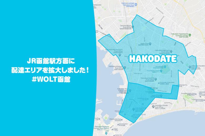 Wolt(ウォルト)函館エリア・最新マップ