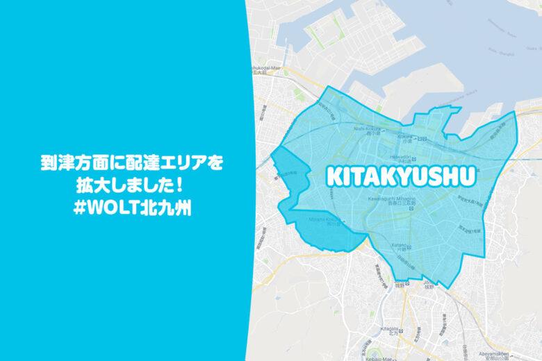 Wolt(ウォルト)北九州エリア・最新マップ