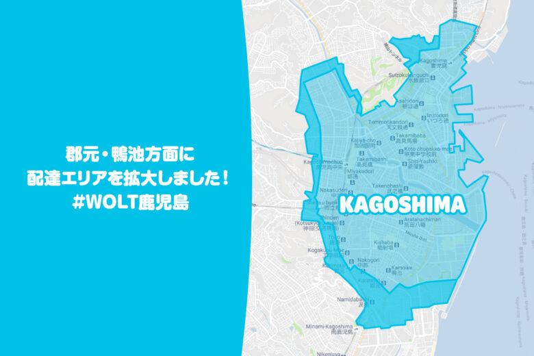 Wolt(ウォルト)鹿児島エリア・最新マップ