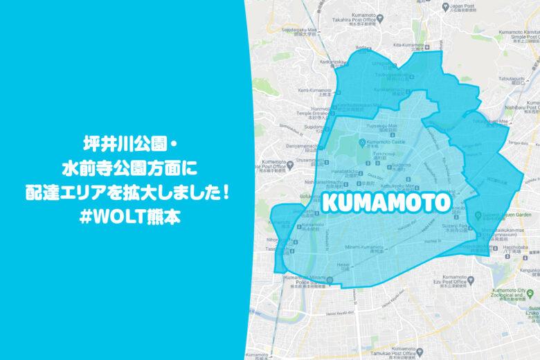 Wolt(ウォルト)熊本エリア・最新マップ