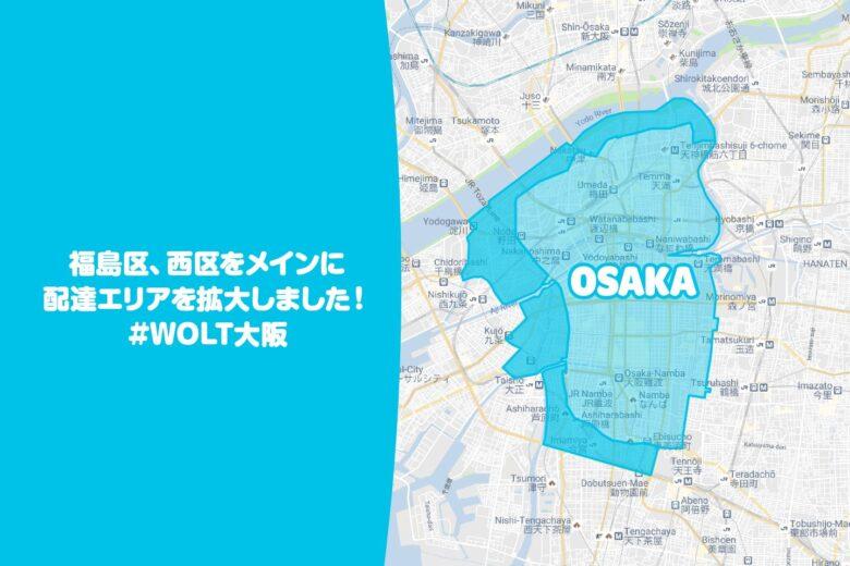 Wolt(ウォルト)大阪エリア・最新マップ