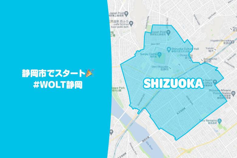 Wolt(ウォルト)静岡エリア・最新マップ