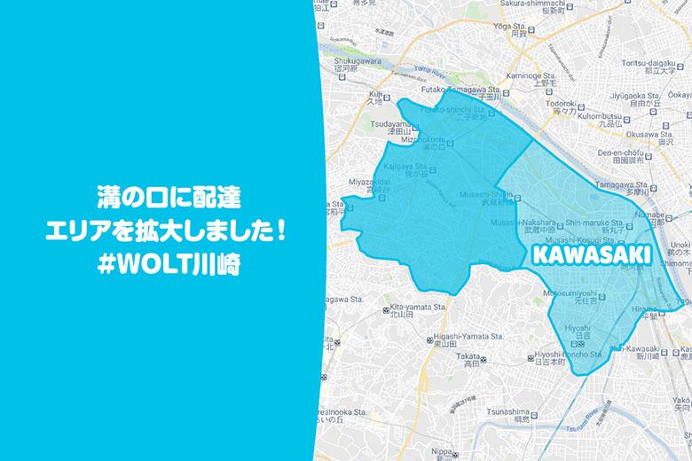 Wolt(ウォルト)川崎エリア・最新マップ