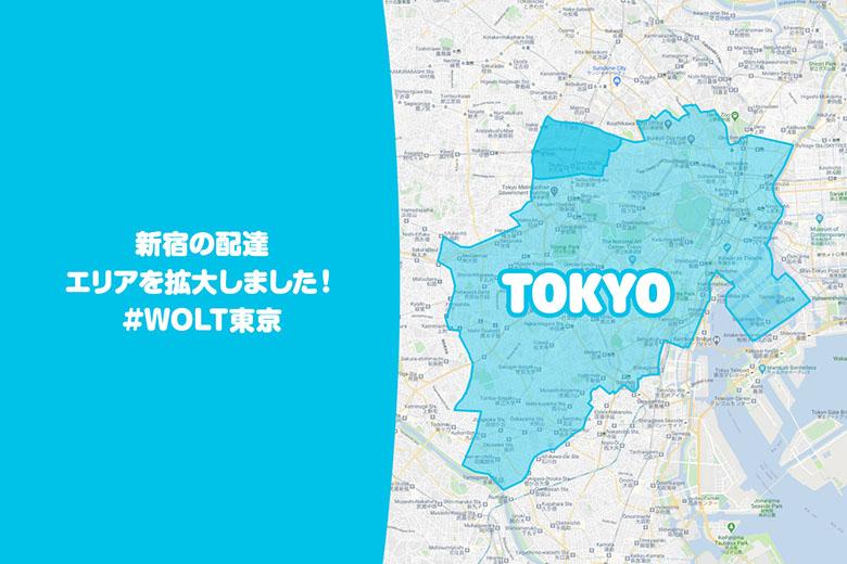 Wolt(ウォルト)東京エリア・最新マップ