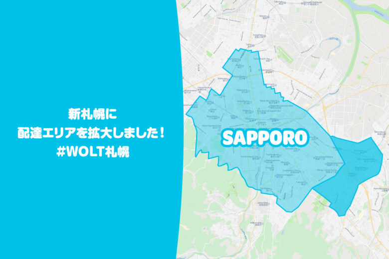 Wolt(ウォルト)札幌エリア・2021年5月20日拡大