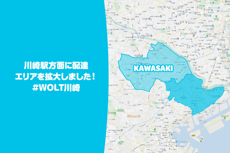 Wolt(ウォルト)川崎エリア・最新配達マップ