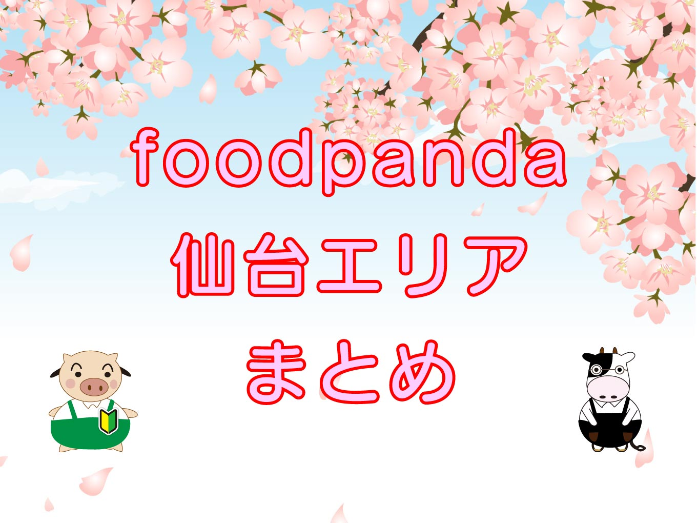 foodpanda(フードパンダ)仙台エリアのキャッチ画像