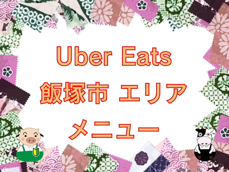 Uber Eats(ウーバーイーツ)飯塚エリアのキャッチ画像