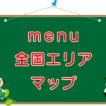 menu(メニュー)日本全国のエリアマップ・まとめのキャッチ画像