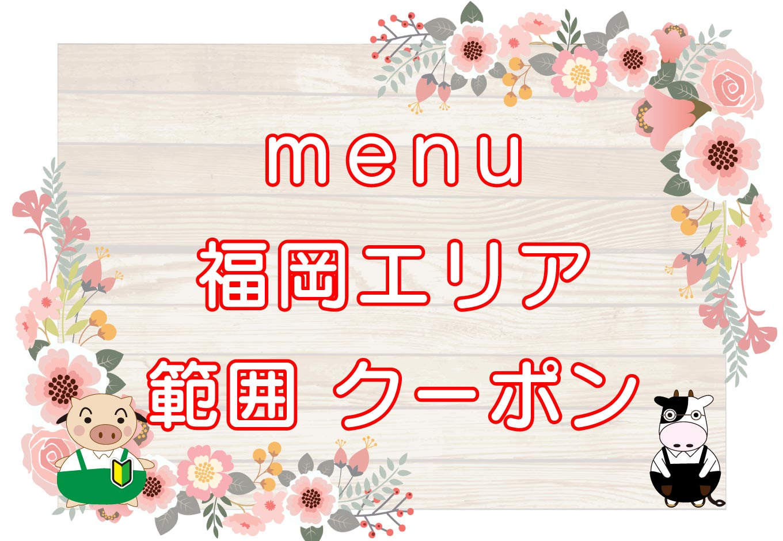 menu(メニュー)福岡エリア・範囲やクーポンのキャッチ画像