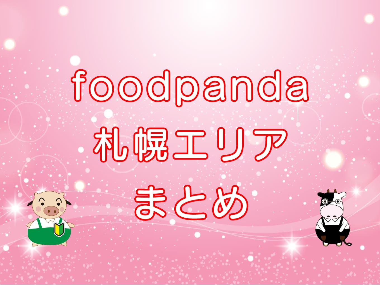 foodpanda(フードパンダ)札幌エリアのキャッチ画像