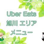 Uber Eats(ウーバーイーツ)旭川エリアのキャッチ画像