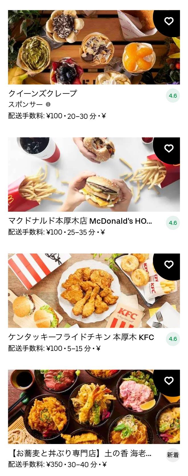 U honatsugi 2103 01