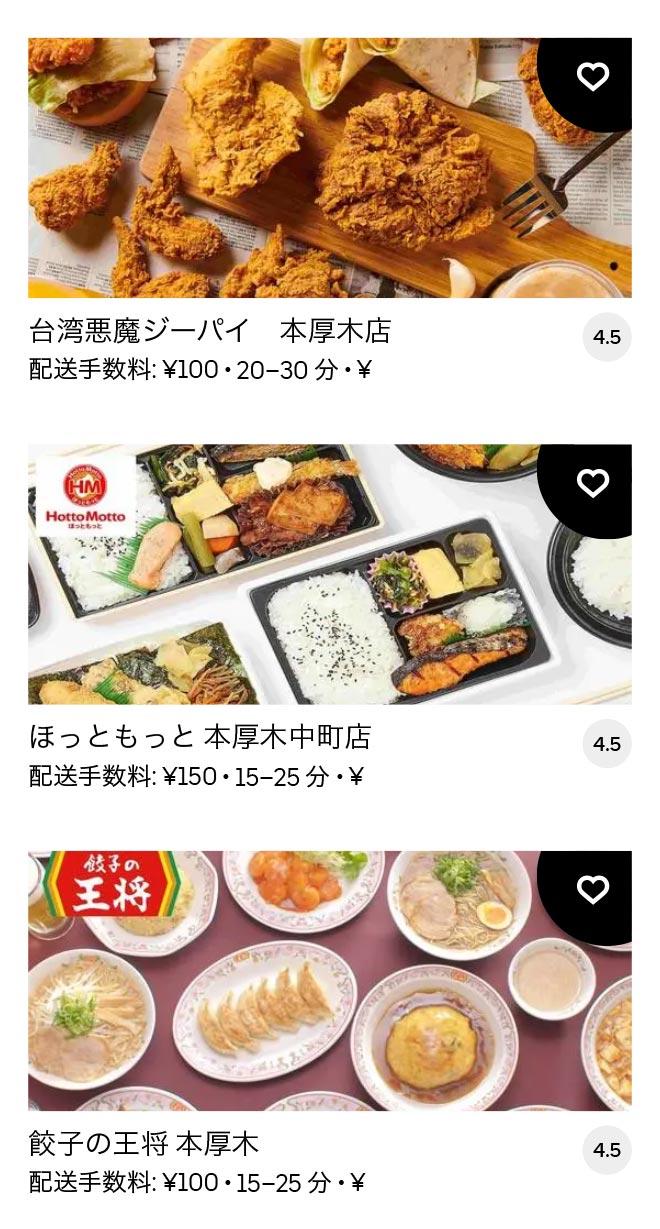 U honatsugi 2103 04