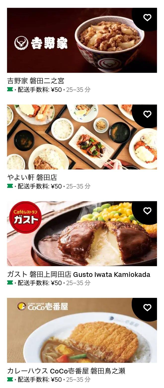 U iwata 2103 01