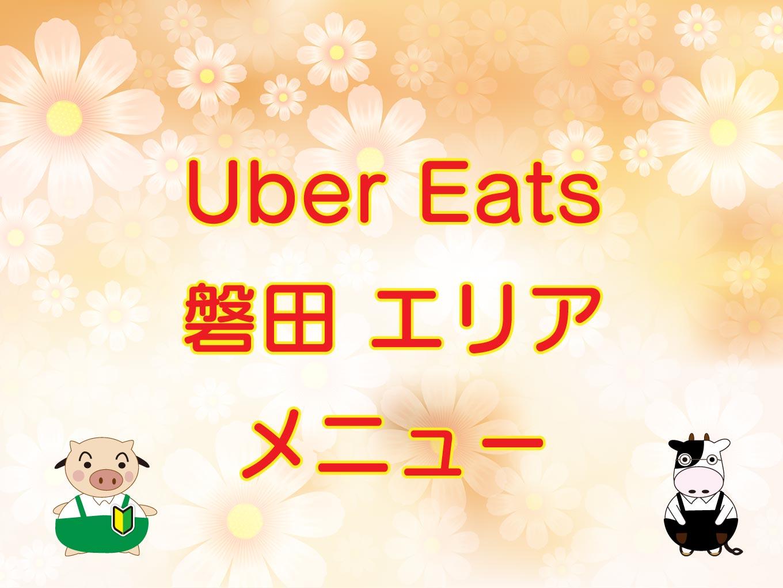Uber Eats(ウーバーイーツ)磐田市エリアのキャッチ画像