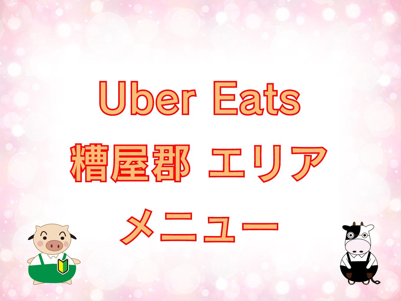 Uber Eats(ウーバーイーツ)糟屋郡エリアのキャッチ画像
