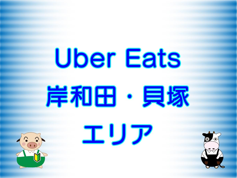 Uber Eats(ウーバーイーツ)岸和田・貝塚エリアのキャッチ画像