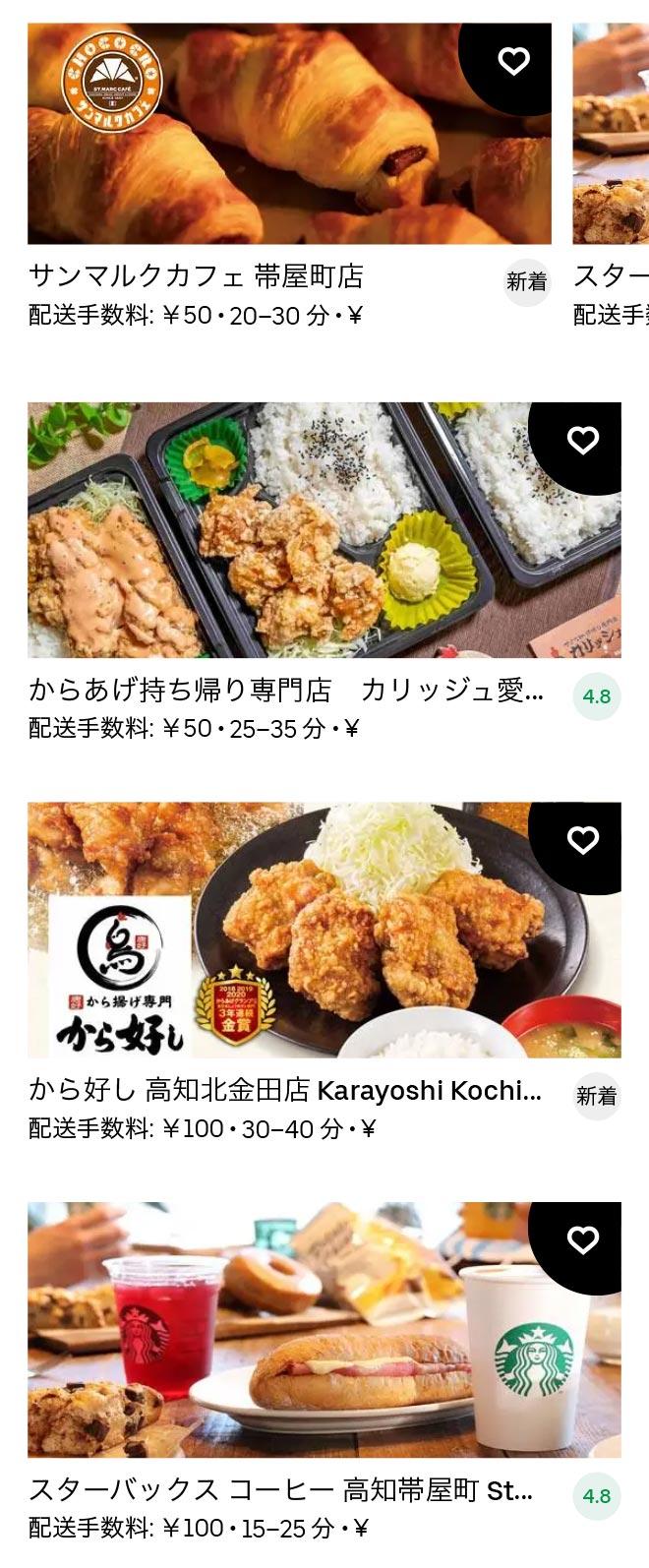 U kouchi 2103 02