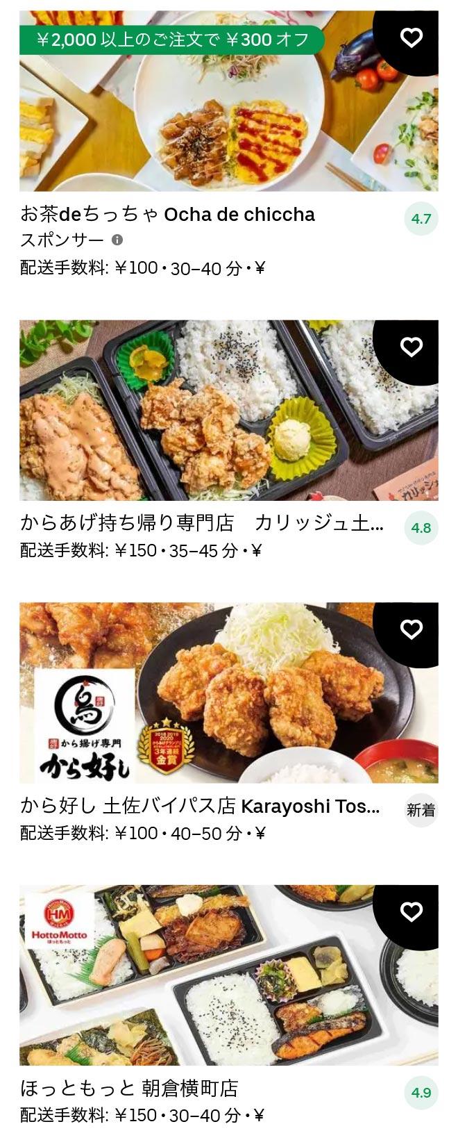 U kouchi asahi 2103 01