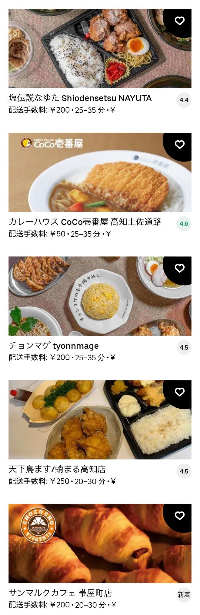 U kouchi asahi 2103 03