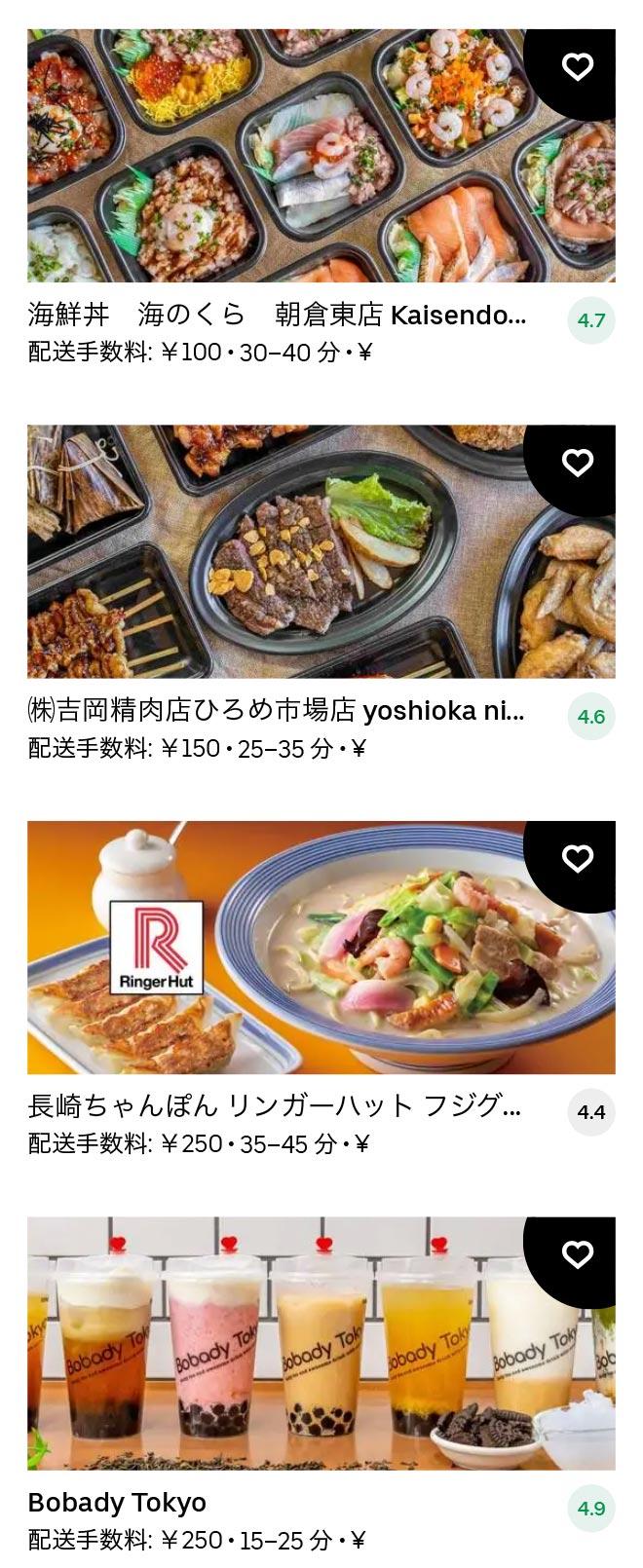 U kouchi asahi 2103 04