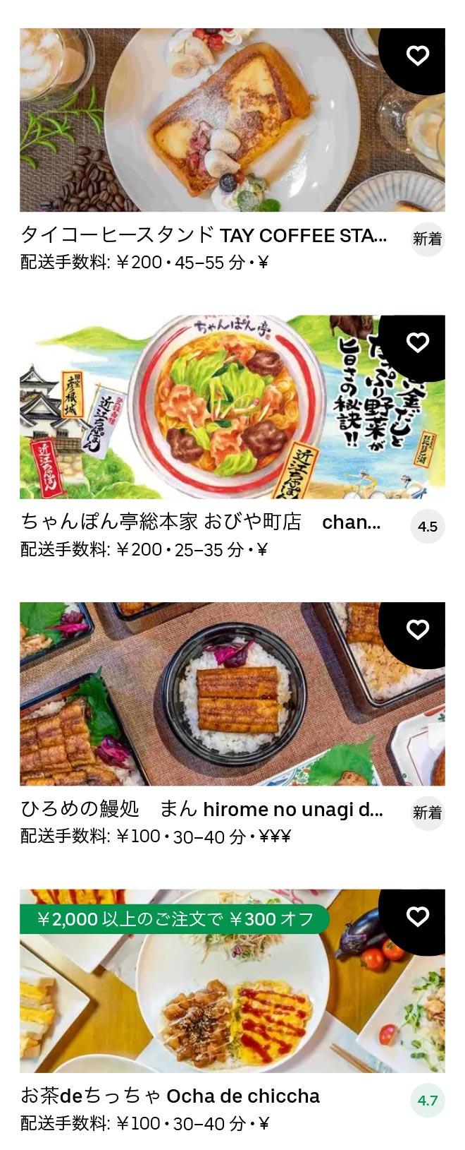 U kouchi asahi 2103 06