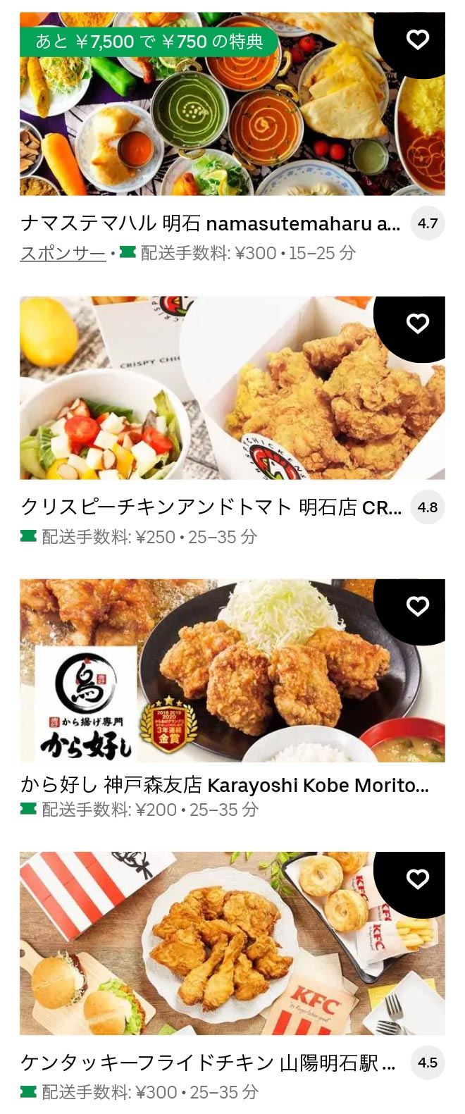 U nishi akashi 2103 01