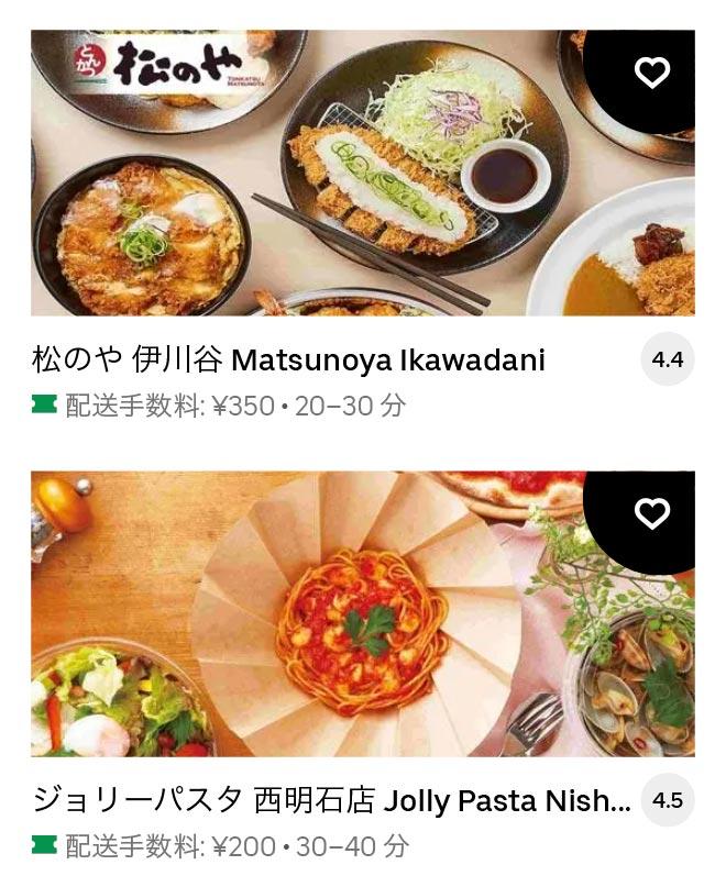 U nishi akashi 2103 04