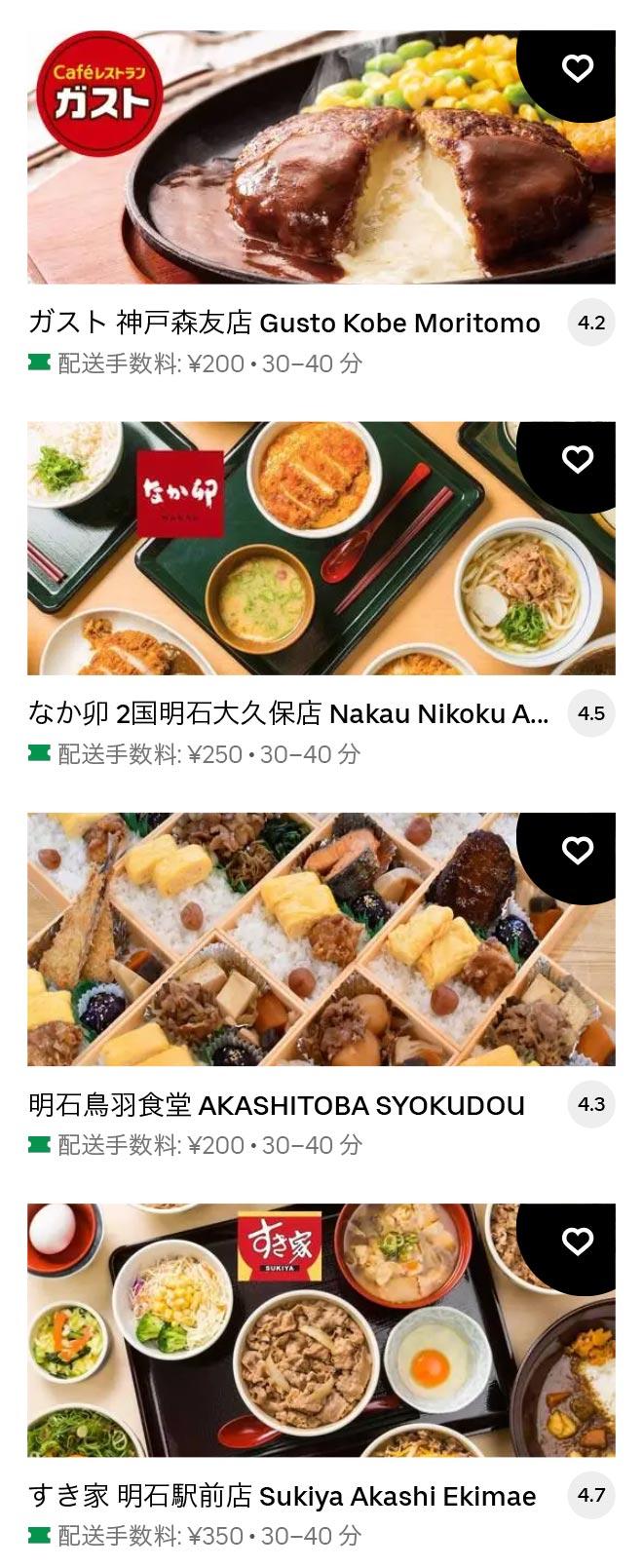 U nishi akashi 2103 08