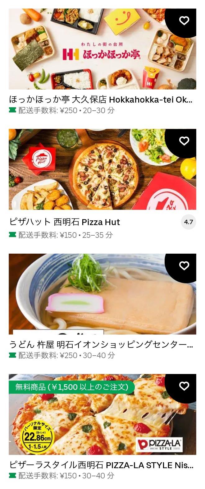 U nishi akashi 2103 09