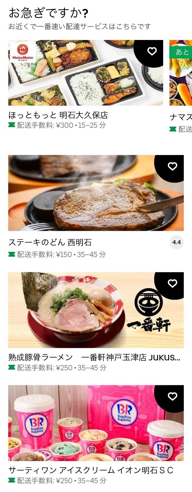 U nishi akashi 2103 10
