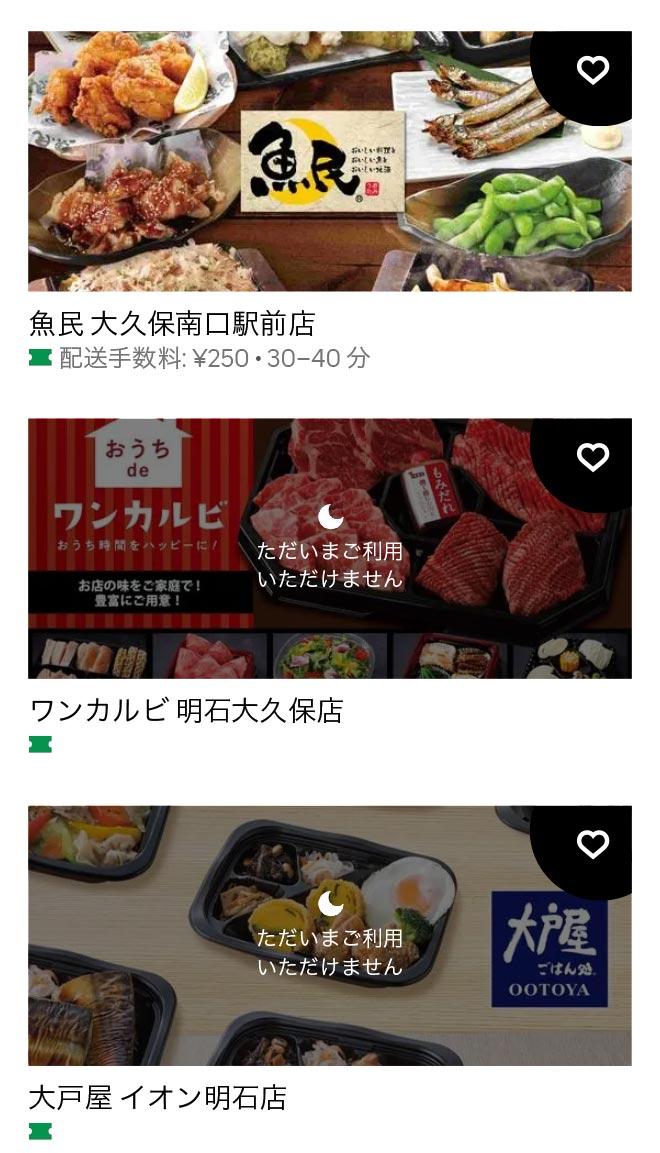 U nishi akashi 2103 12