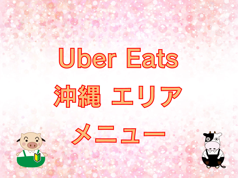 Uber Eats(ウーバーイーツ)沖縄市・うるま市エリアのキャッチ画像