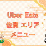 Uber Eats(ウーバーイーツ)佐賀エリアのキャッチ画像