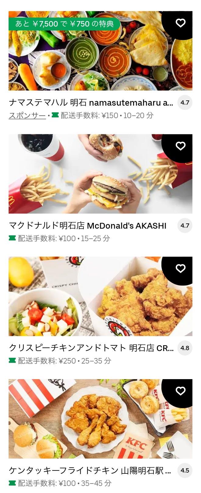 U sanyo akashi 2103 01
