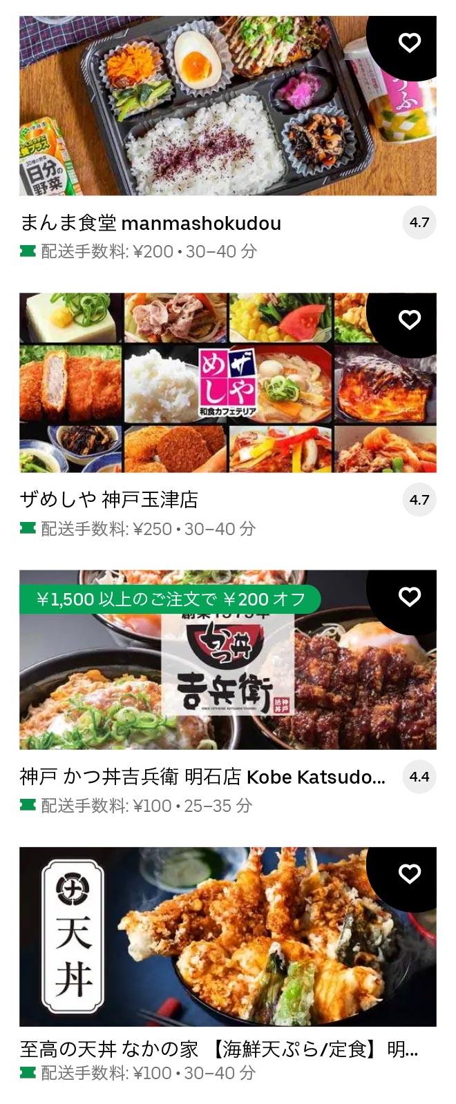 U sanyo akashi 2103 08