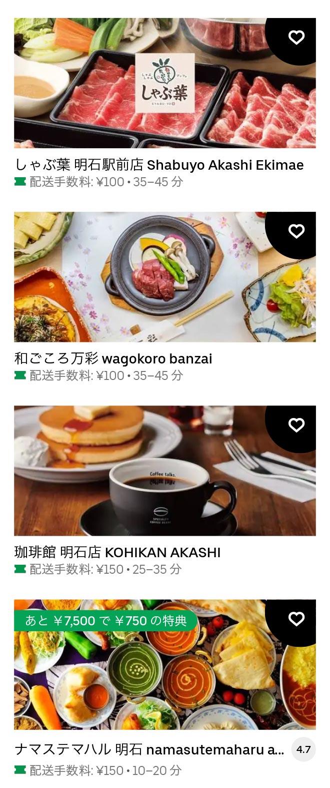 U sanyo akashi 2103 12