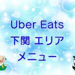 Uber Eats(ウーバーイーツ)下関エリアのキャッチ画像