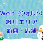Wolt(ウォルト)旭川エリアのキャッチ画像