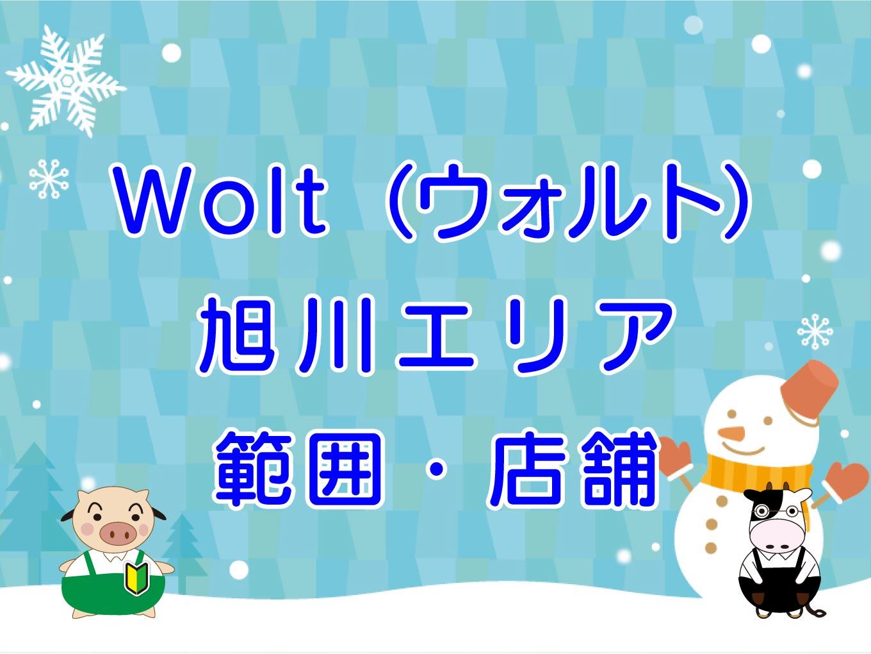 Wolt asahikawa top