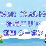 Wolt(ウォルト)福島エリアのキャッチ画像