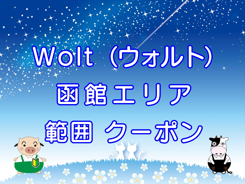 Wolt(ウォルト)函館エリアのキャッチ画像