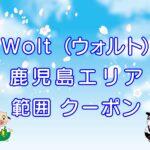 Wolt(ウォルト)鹿児島エリアのキャッチ画像