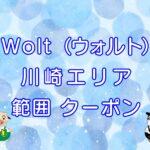 Wolt(ウォルト)川崎市エリアのキャッチ画像