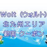 Wolt(ウォルト)北九州エリアのキャッチ画像